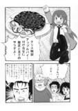 シュタゲで味っ子[漫画]