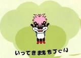 ガラケーの顔認証機能が酷い件【いってきまスカンク2】