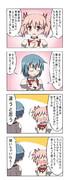 魔法少女マゾ化☆まどか 2週目 第5話
