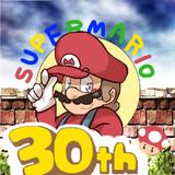 マリオ生誕30周年記念祭!