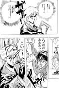 ジョジョくじ レポマンガ その5