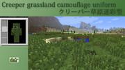 【スキン紹介】クリーパー草原迷彩型【Minecraft】