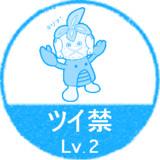 ツイ禁 Lv.2