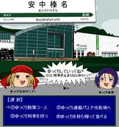 JR安中榛名駅~ゆっくりな駅~【改訂】