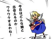 アリスのお出かけ