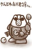 森川君2号(・ω・)と出会うの巻