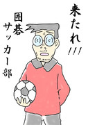 来たれ!!!囲碁サッカー部