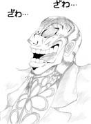 昭和の怪物