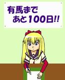 簡易イラスト・ゆるゆり・歳納京子・有馬まであと100日!!