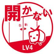 開かない LV4