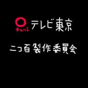 ○チュッ! テレビ東京