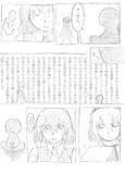 幽香日記6月2日【其の⑨】