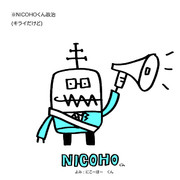 NICOHOくん政治