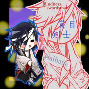 盲目-青年-剣士・・・。
