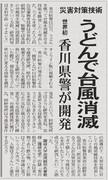 うどんで台風消滅 香川県警が開発