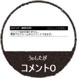 【架空スタンプ】 コメント0(静画編)