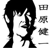 田原健一さん