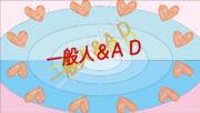 一般人&AD 歌セット2