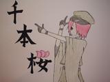 千本桜みーちゃん