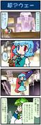がんばれ小傘さん 323