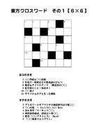 東方projectクロスワード 其の1(6×6マス)