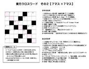東方projectクロスワード 其の2(7×7マス)
