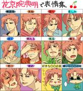 【ちょい腐】花京院で表情イメレス