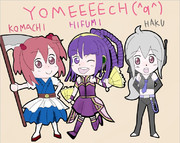 俺のYomeeeech(^q^)