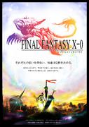 FFX-0仮想ポスター