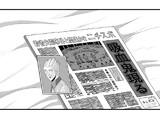 ニチスポ新聞