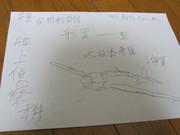 一日一機は日本軍機を描く企画