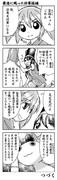 幕末の【まどか☆マギカ】其の七