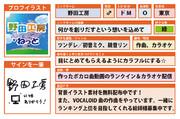 【背景素材117】自己紹介企画1(サンプル)