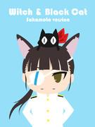 魔女と黒猫(ver.さかもと)