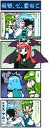 がんばれ小傘さん 327
