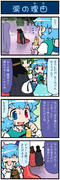 がんばれ小傘さん 328