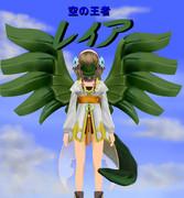 空の王者 レイア