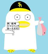 エリザベス 福岡ソフトバンクホークス・2011年度パシフィック・リーグ優勝記念バージョン