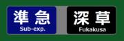京阪 方向幕 準急 深草行き