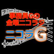 事務員Gの金曜ニコラGのロゴ