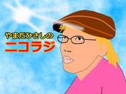 【ニコラジ】 やまちゃんの似顔絵