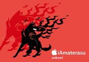 iPod風アマテラス