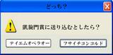 日本からの刺客