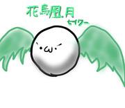 花鳥風月(セイクー)