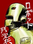 ロボット残党兵