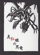 レッドアイズブラックドラゴン切り絵