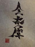 「金木犀(きんもくせい)」
