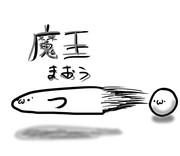 魔王(まおう)