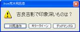 【エラー】吉良吉影【ジョジョの奇妙な冒険】