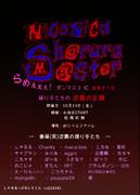 NicoNico Sh@ruruM@ster  宣伝ポスター